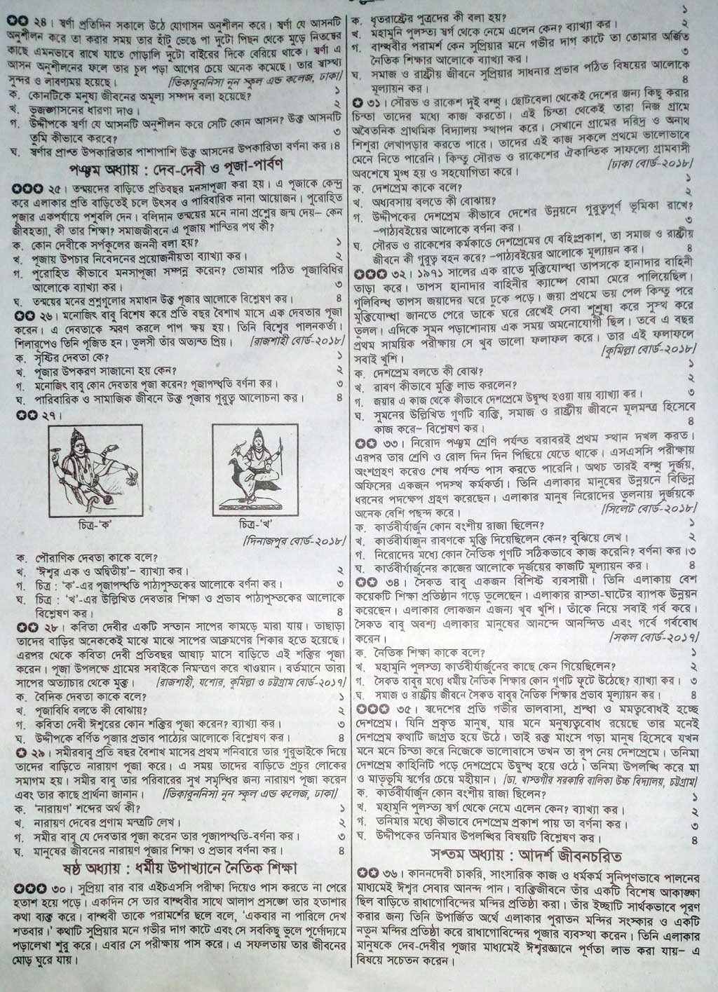 JSC Hindu Dharma Suggestion