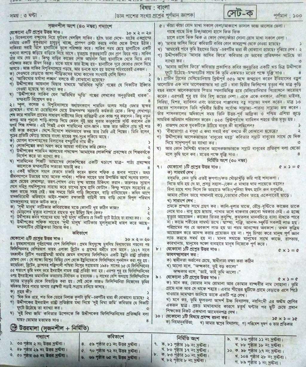 JSC Bangla 1st Paper Suggestion