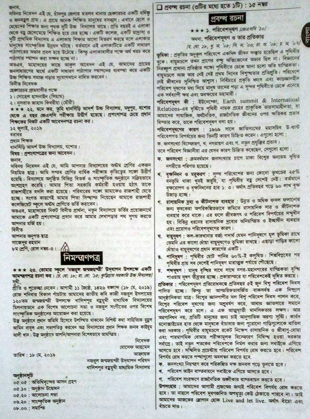 JSC Bangla 2nd Paper Suggestion
