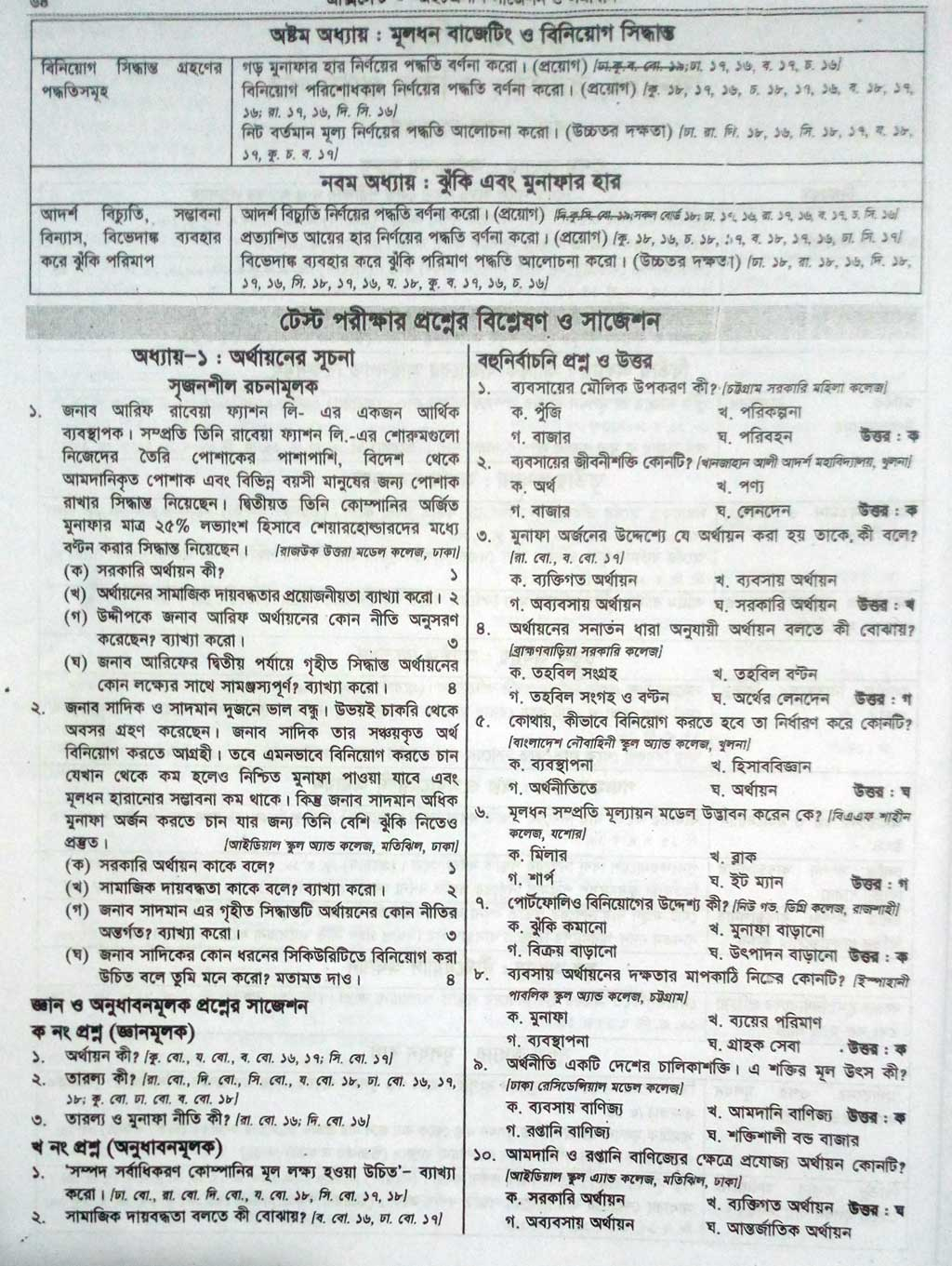 HSC Finance, Banking & Bima 1st Paper Suggestion