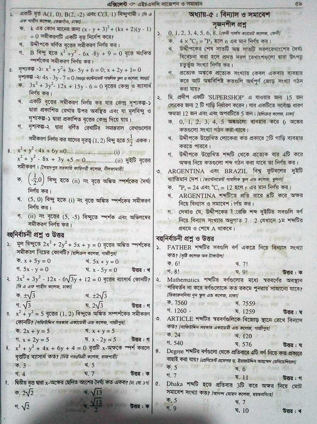 HSC Higher Math 1st Paper Suggestion