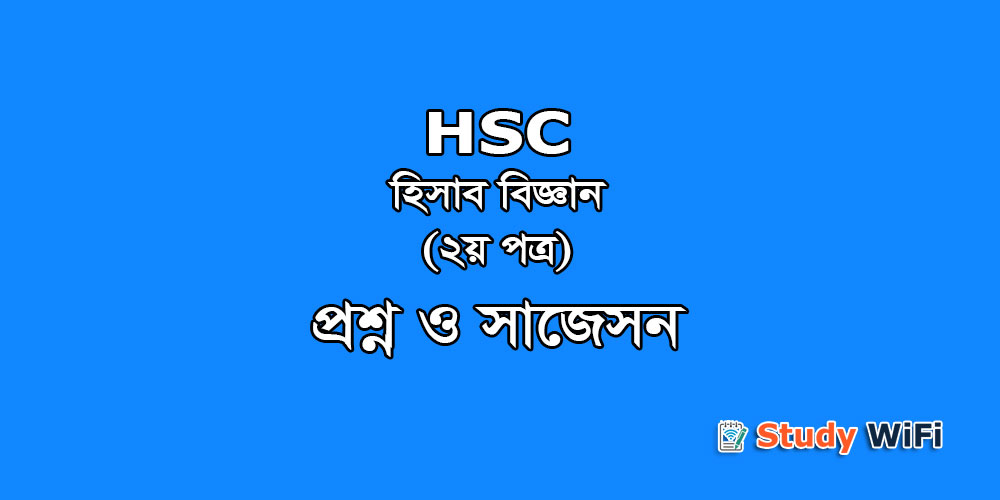 HSC Accounting 2nd Paper Question & Suggestion