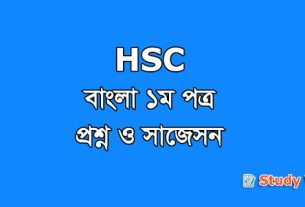 HSC Bangla 1st Paper Suggestion and Question