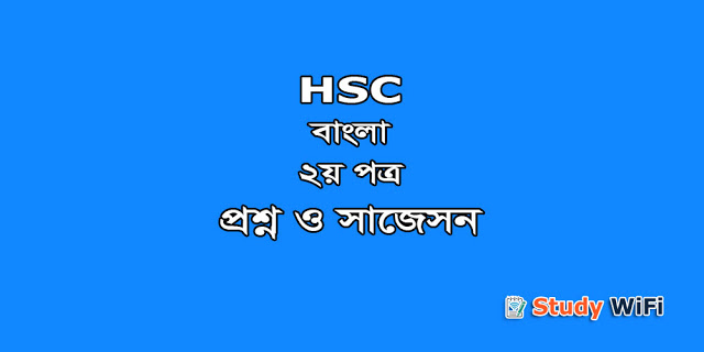 HSC Bangla 2nd Paper Suggestion and Question