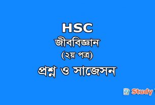 HSC Biology 2nd Paper Question & Suggestion