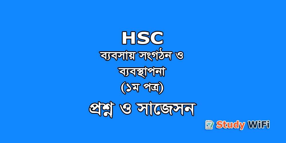HSC Business Organization & Management 1st Paper Question & Suggestion