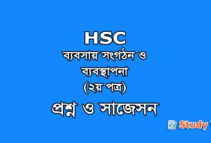 HSC Business Organization & Management 2nd Paper Question & Suggestion