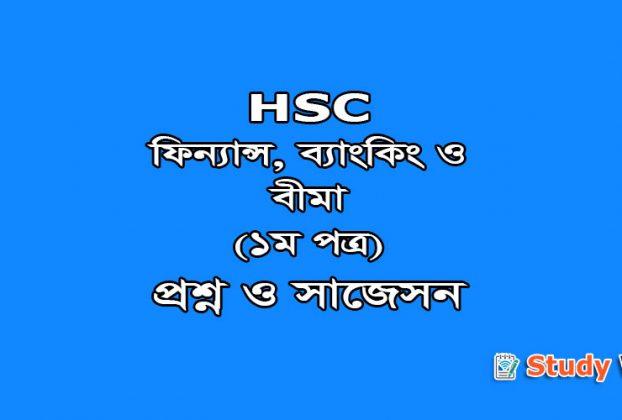 HSC Finance Banking & Bima 1st Paper Question & Suggestion