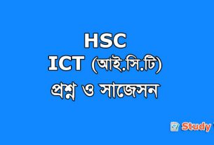 HSC ICT Question Paper & Suggestion