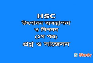 HSC Production Management & Marketing 1st Paper Question & Suggestion