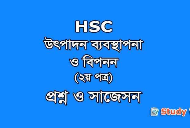 HSC Production Management & Marketing 2nd Paper Question & Suggestion