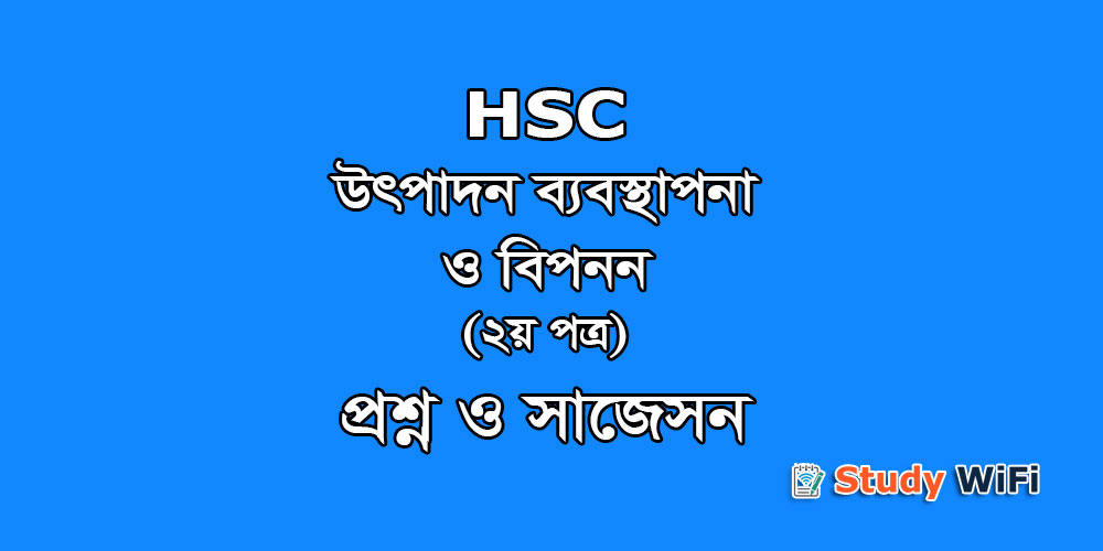 HSC Production Management & Marketing 2nd Paper Question & Suggestion