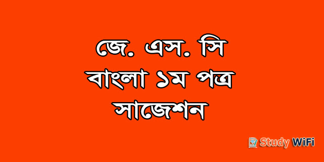 JSC Bangla Suggestion & Question