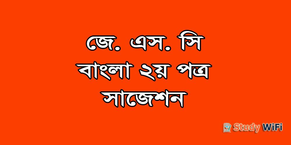 JSC Bangla Suggestion & Question