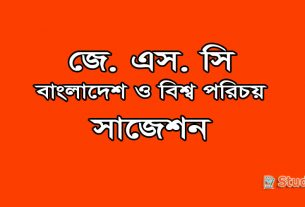 JSC Bangladesh and Global Studies Suggestion & Question