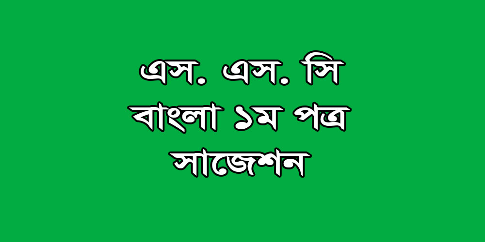 SSC Bangla 1st Paper Suggestion & Question