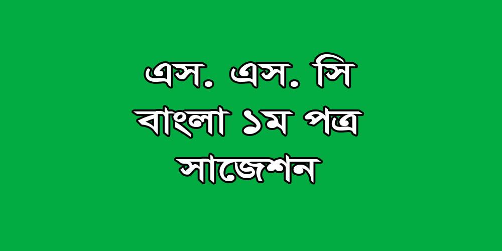 SSC Bangla 1st Paper Suggestion & Question