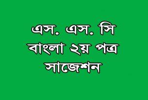 SSC Bangla 2nd Paper Suggestion & Question