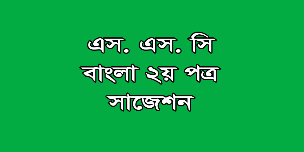 SSC Bangla 2nd Paper Suggestion & Question