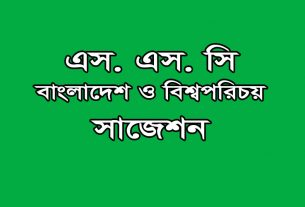 SSC Bangladesh & Global Studies Suggestion & Question
