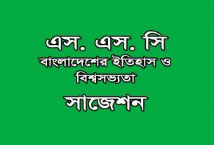 SSC History of Bangladesh & World Civilization Suggestion & Question
