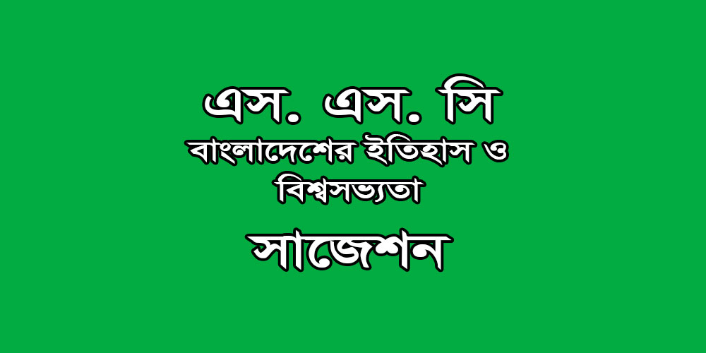 SSC History of Bangladesh & World Civilization Suggestion & Question