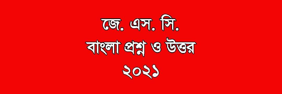 JSC Bangla Question